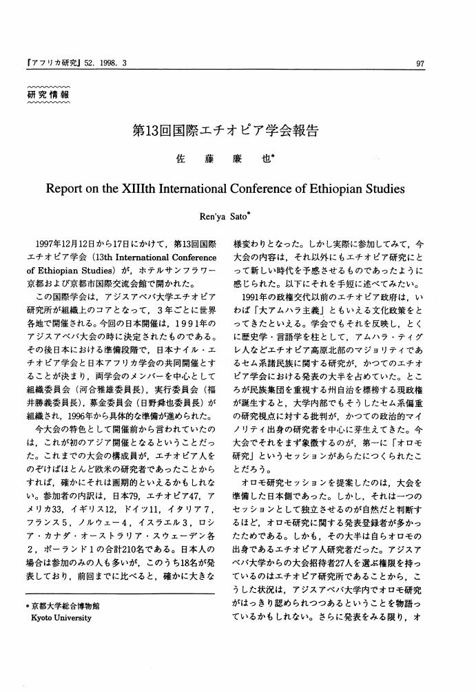 Report on the xiiith international conference of ethiopian for Conference table 1998 99