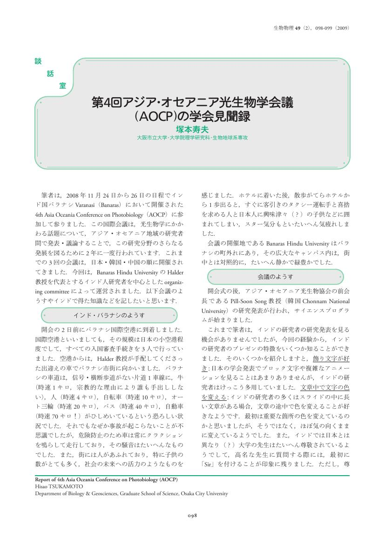download Professional Heroku Programming 2013