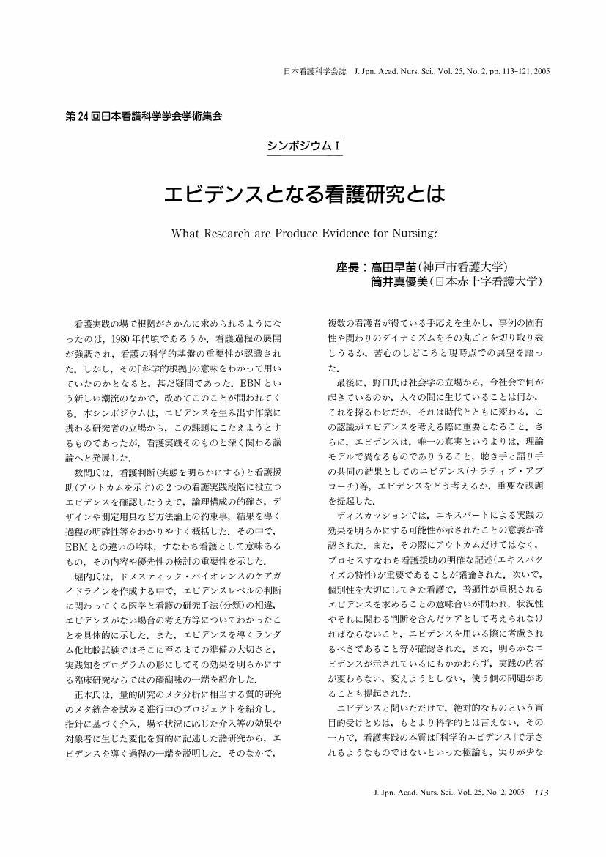 日本看護研究学会雑誌 - J-STAGE Home