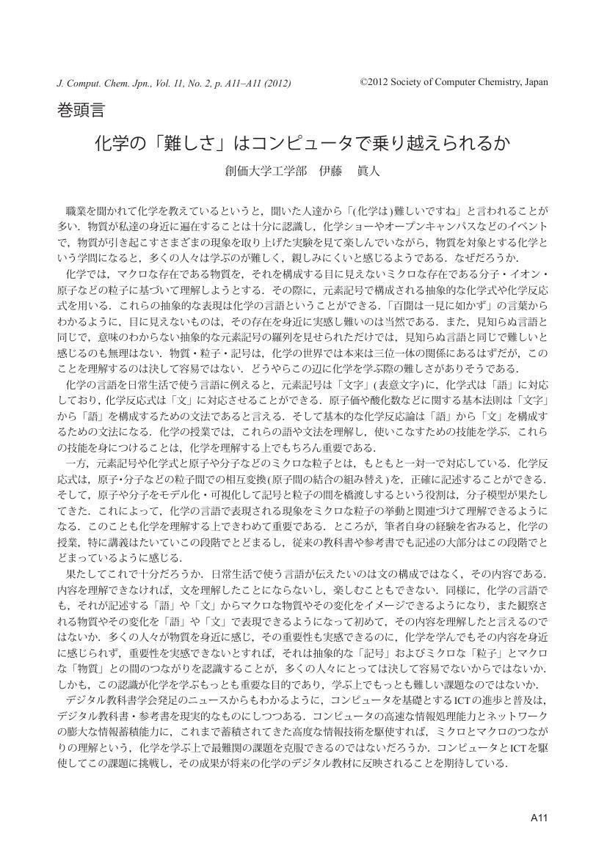 computer programming in chemistry pdf