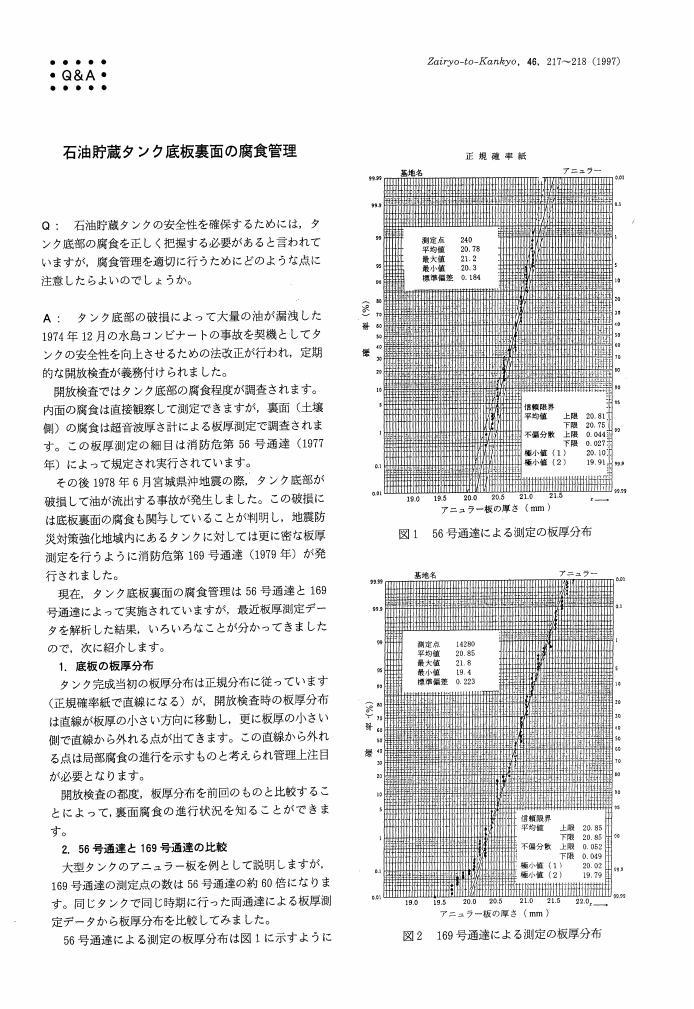 corrosion engineering fontana pdf free download