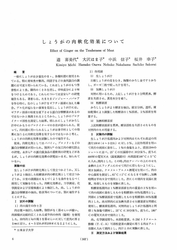 research articles on ginger pdf