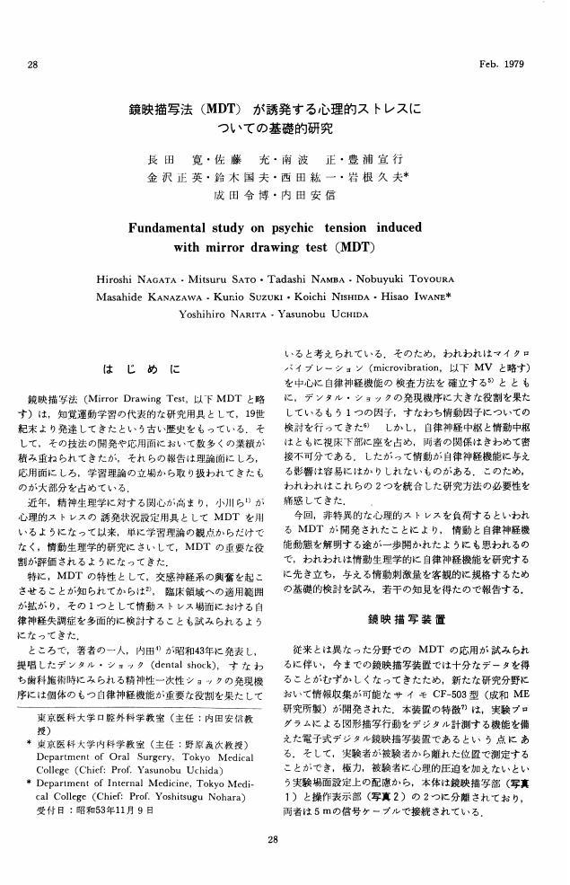 mirror drawing test psychology pdf
