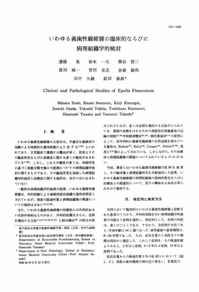 本文PDF [16936K]  いわゆる義歯性線維腫の臨床的ならびに病理組織学的検討