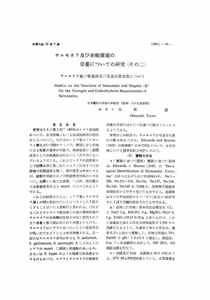 studies on potato nutrition pdf