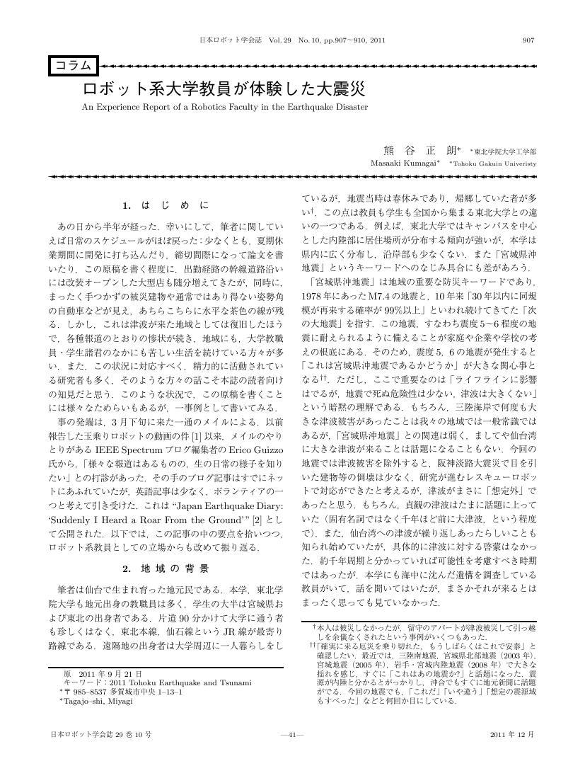 本文 (FullText)