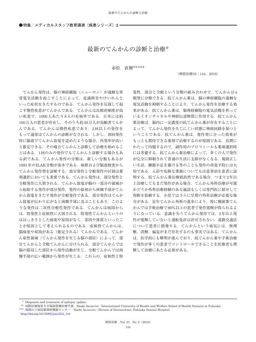 treatment of epilepsy in pregnancy pdf