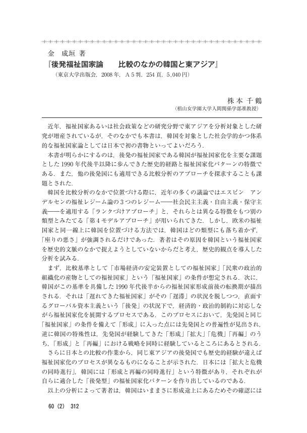 金成垣著『後発福祉国家論――比較...