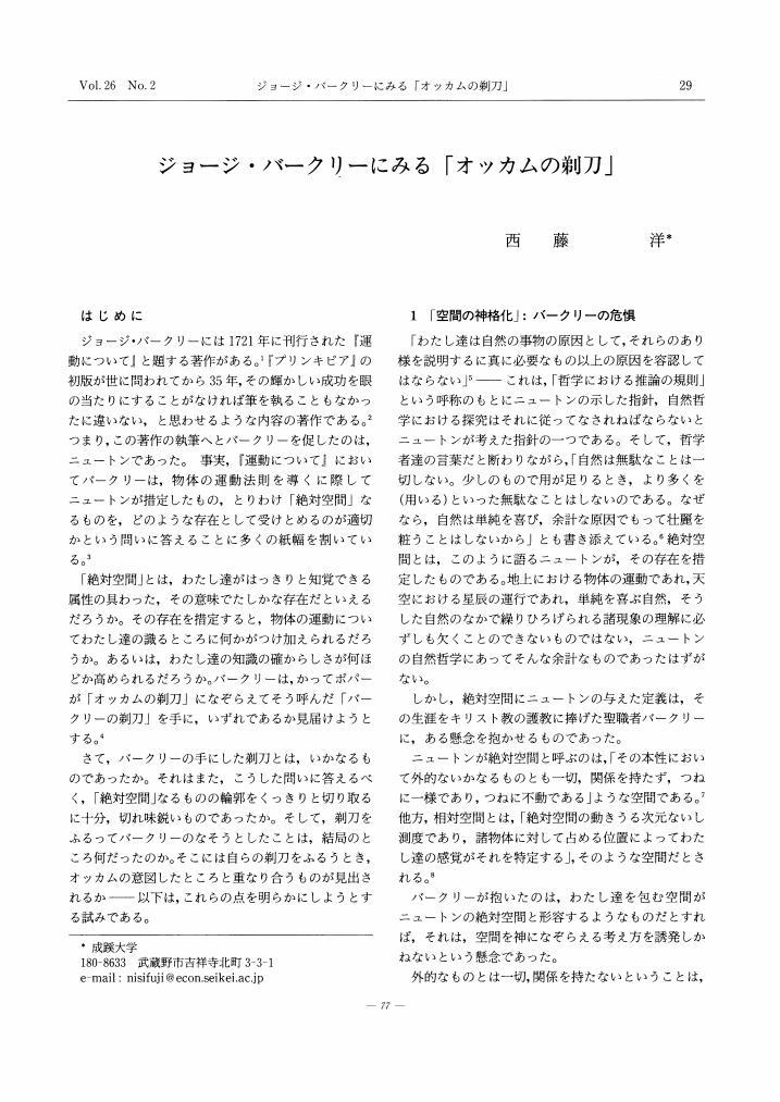 ジョージ・バークリーにみる「オッカムの剃刀」 - 文献詳細 - Ceek.jp Altmetrics