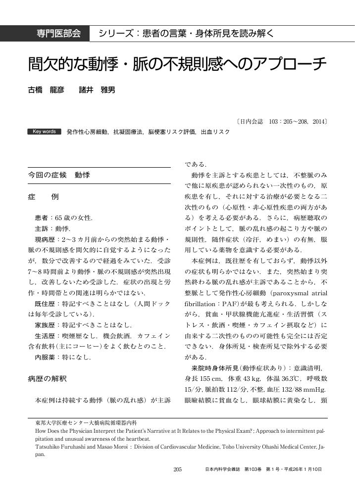 atrial fibrillation guidelines 2014 pdf