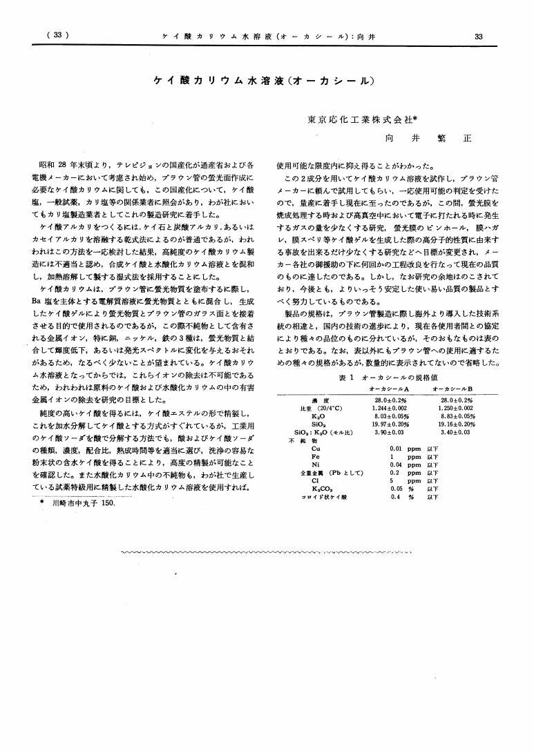 ケイ酸カリウム水溶液(オーカシール)