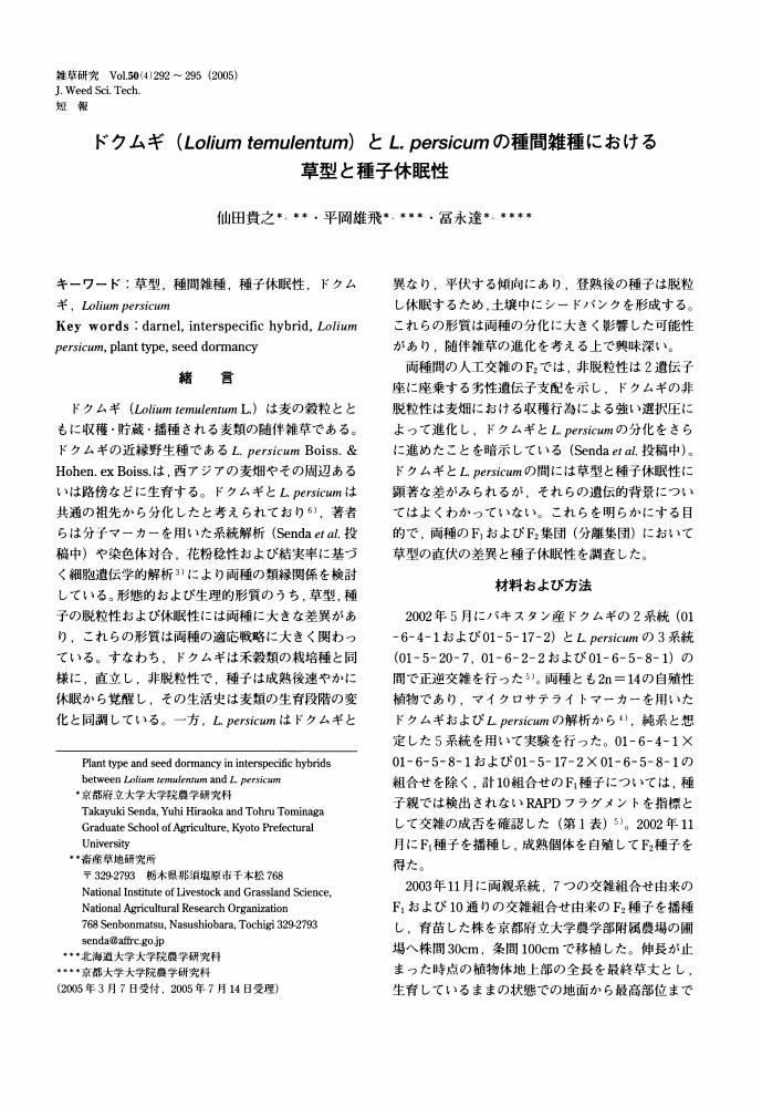 types of seed dormancy pdf